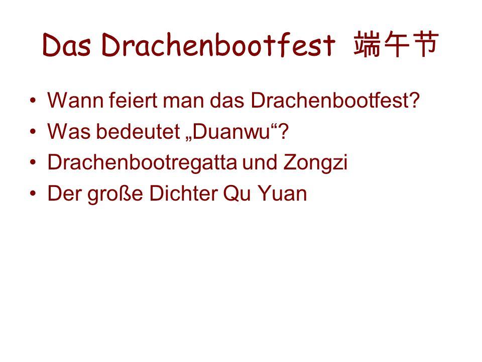 Das Drachenbootfest 端午节