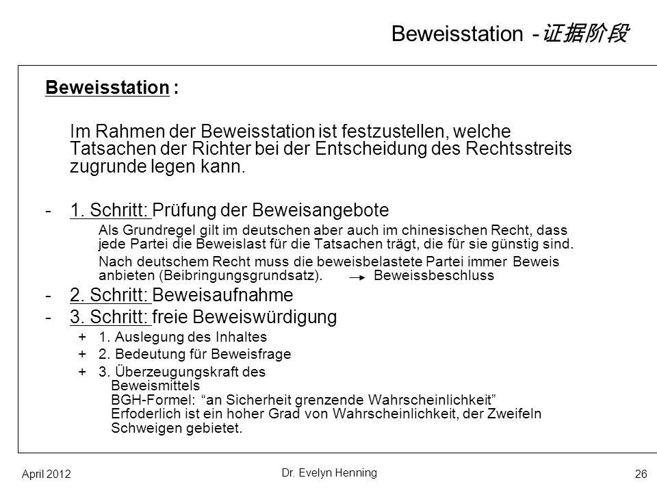 Beweisstation -证据阶段 Beweisstation :