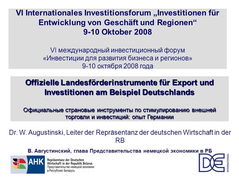 В. Августинский, глава Представительства немецкой экономики в РБ