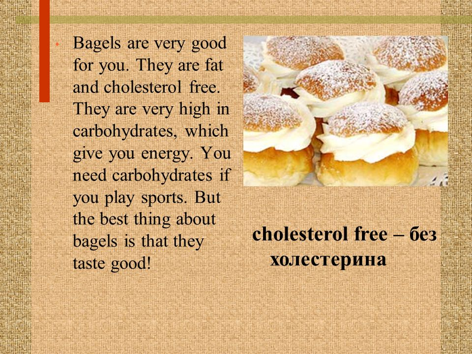 cholesterol free – без холестерина