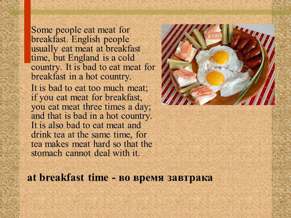 at breakfast time - во время завтрака