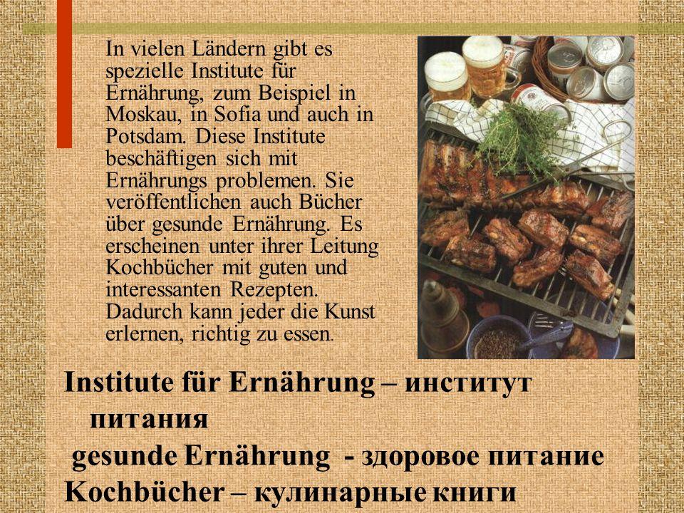 Institute für Ernährung – институт питания
