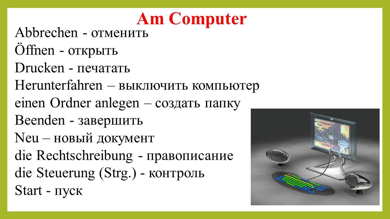 Am Computer Abbrechen - отменить Öffnen - открыть Drucken - печатать