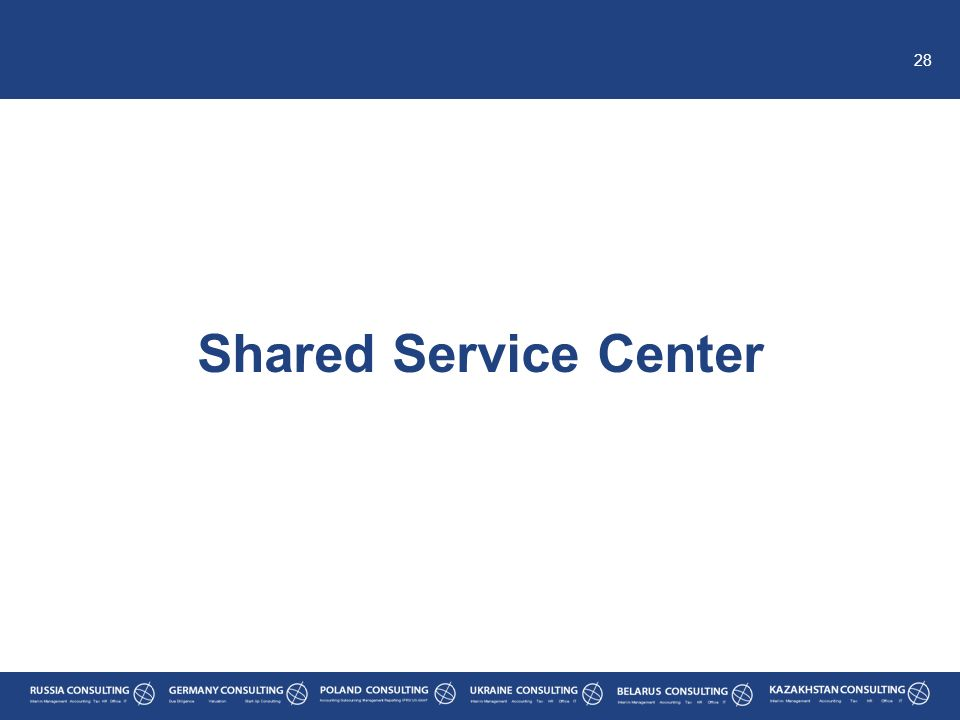 Shared Service Center