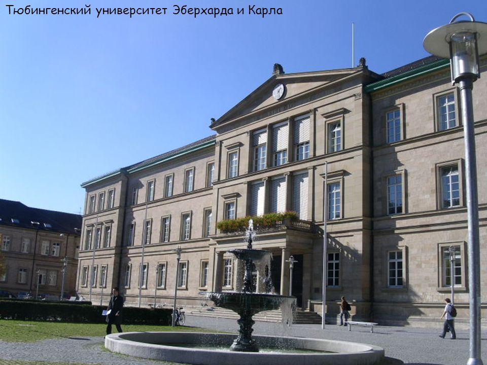 Тюбингенский университет Эберхарда и Карла