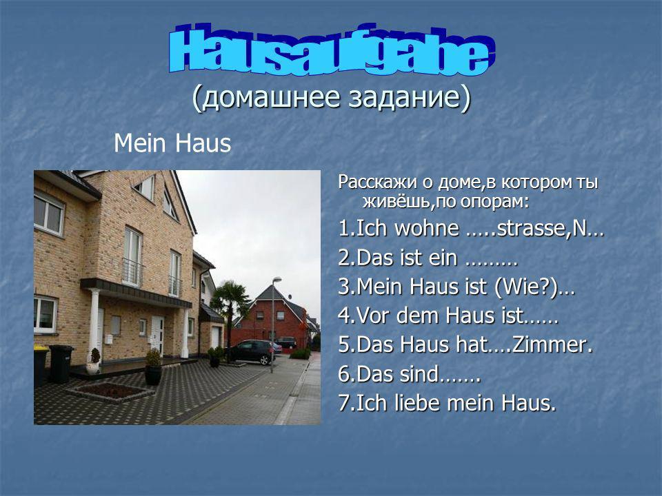Hausaufgabe (домашнее задание) Mein Haus 1.Ich wohne …..strasse,N…