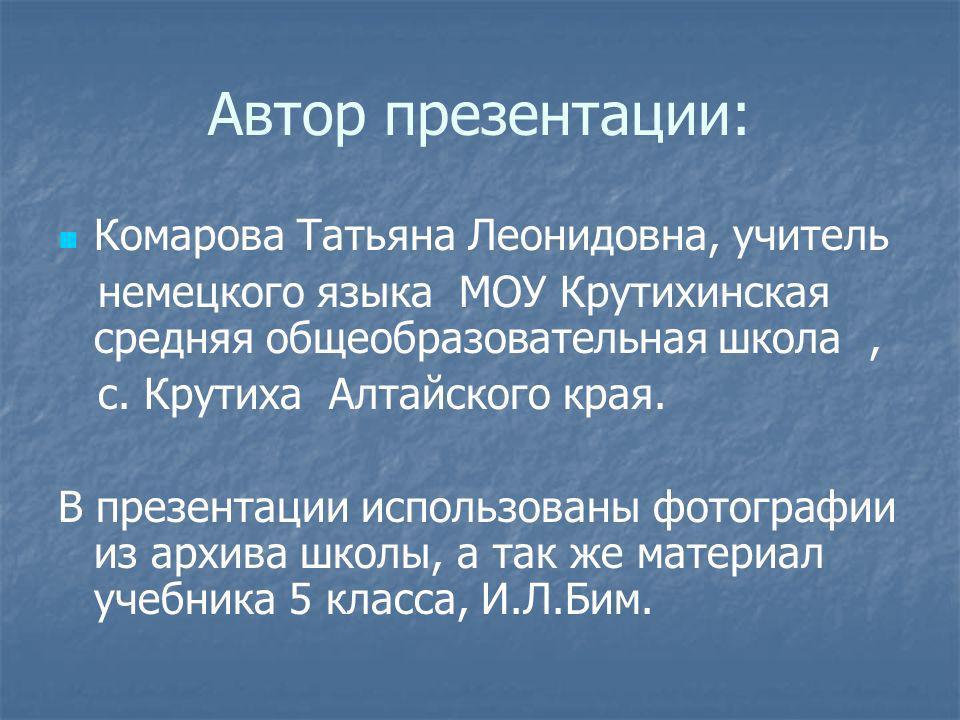 Автор презентации: Комарова Татьяна Леонидовна, учитель