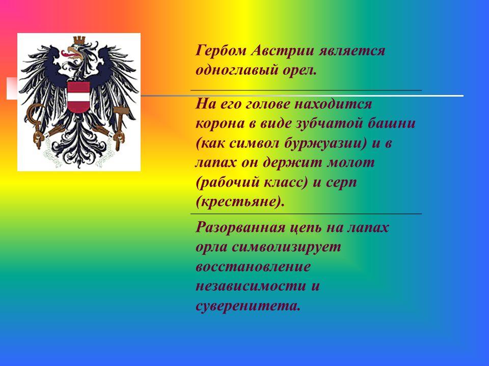 Гербом Австрии является одноглавый орел.