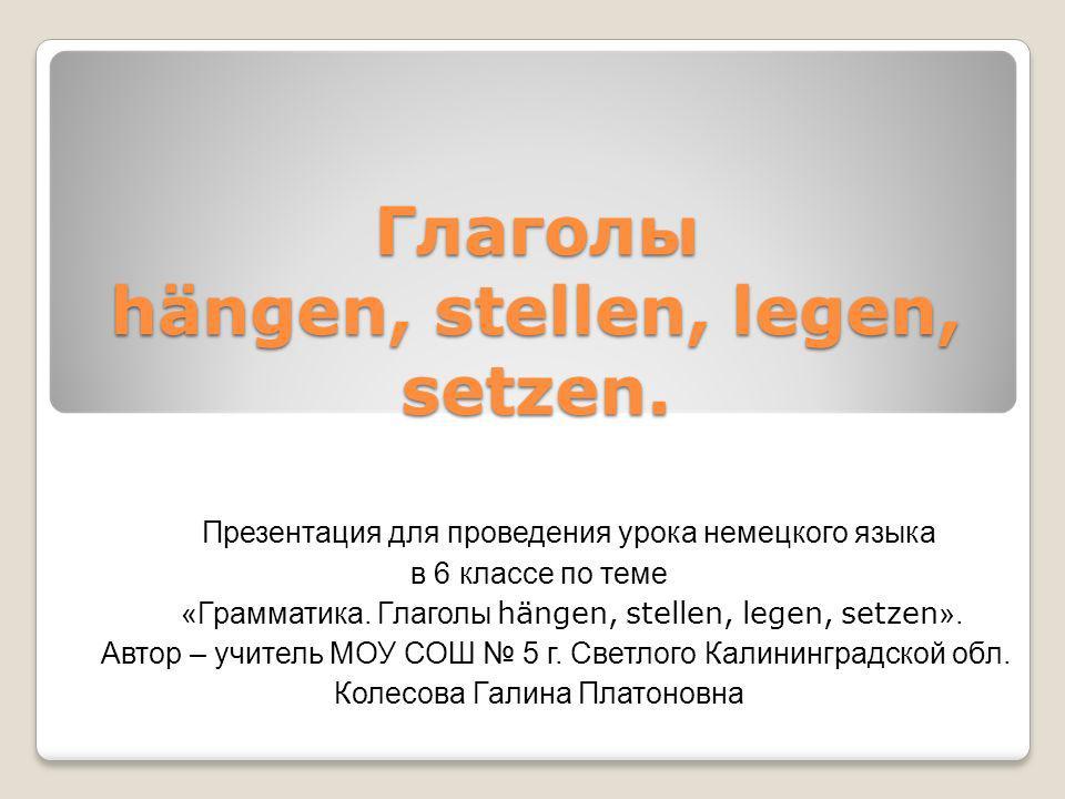Глаголы hängen, stellen, legen, setzen.