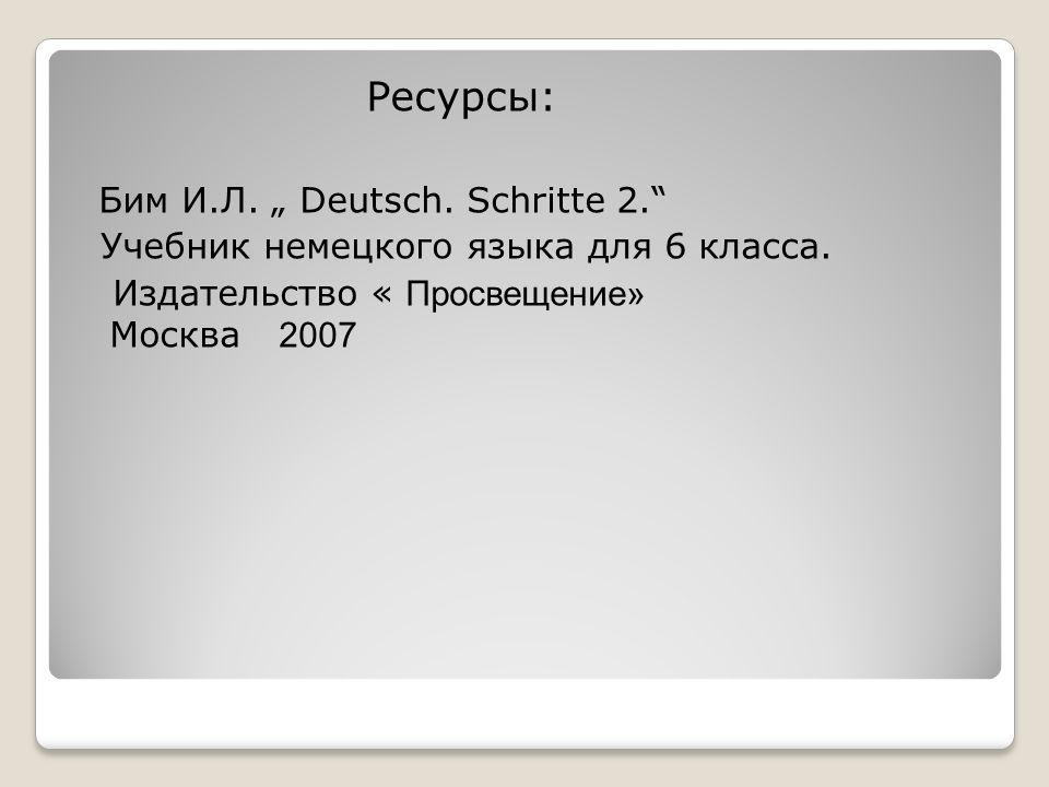 """Ресурсы: Бим И.Л. """" Deutsch. Schritte 2."""