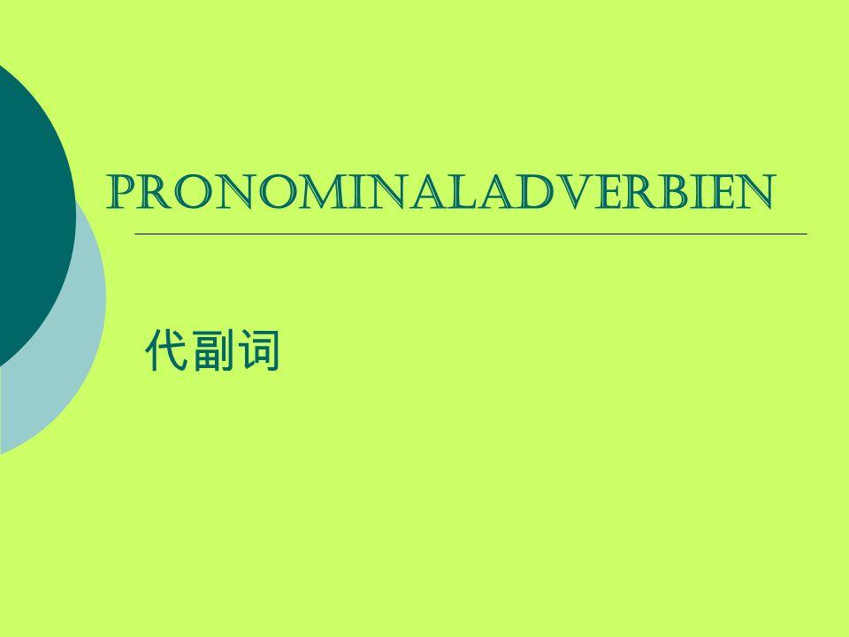 PRONOMINALADVERBIEN 代副词