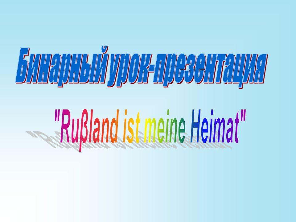 Бинарный урок-презентация Ruβland ist meine Heimat