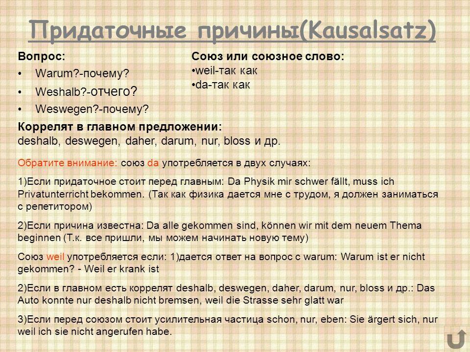 Придаточные причины(Kausalsatz)