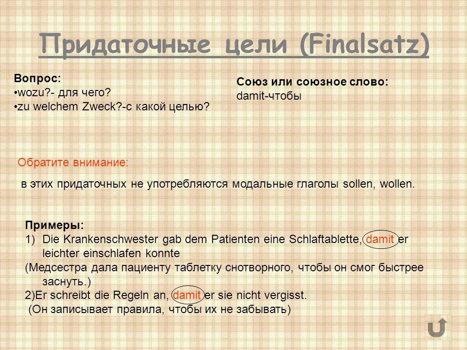 Придаточные цели (Finalsatz)