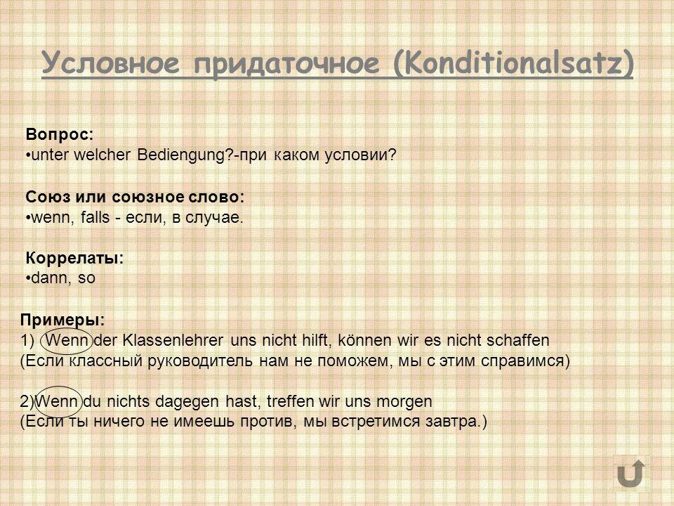 Условное придаточное (Konditionalsatz)
