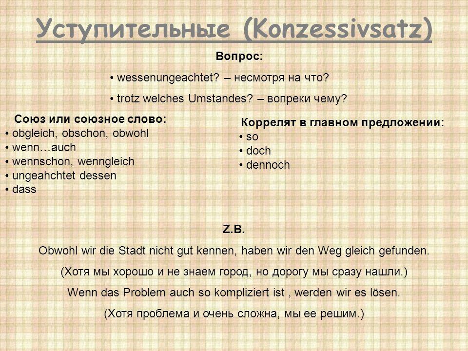 Уступительные (Konzessivsatz)