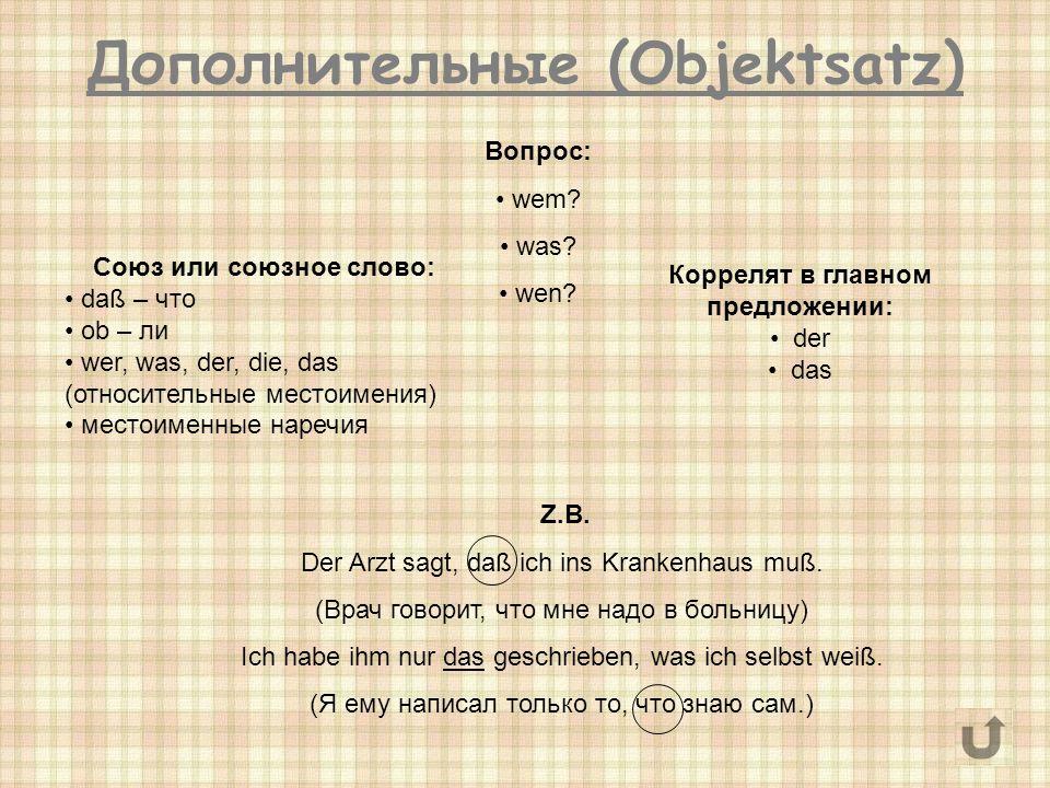 Дополнительные (Objektsatz)