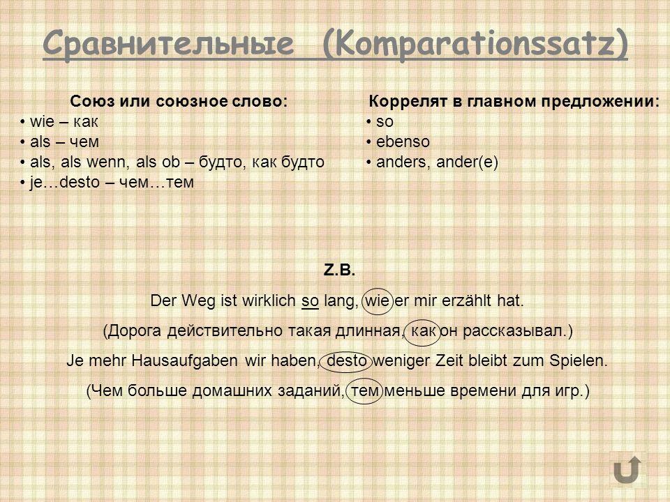 Сравнительные (Komparationssatz)