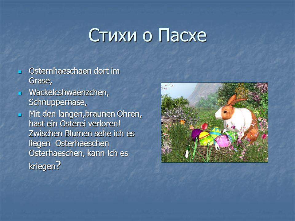 Стихи о Пасхе Osternhaeschaen dort im Grase,