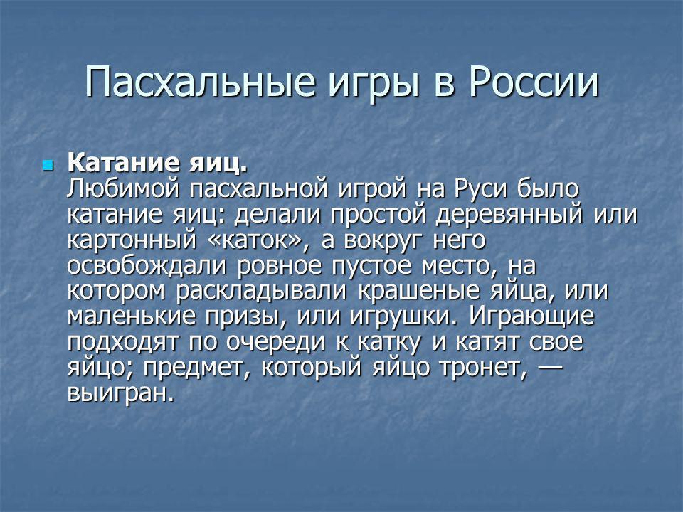 Пасхальные игры в России