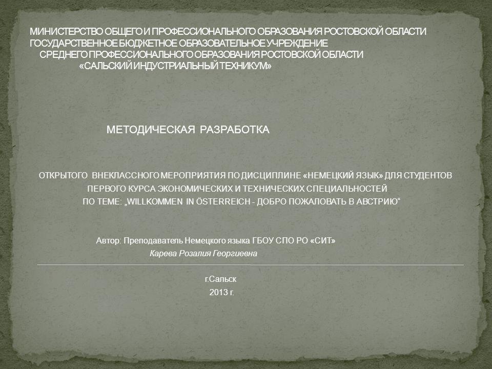 МЕТОДИЧЕСКАЯ РАЗРАБОТКА