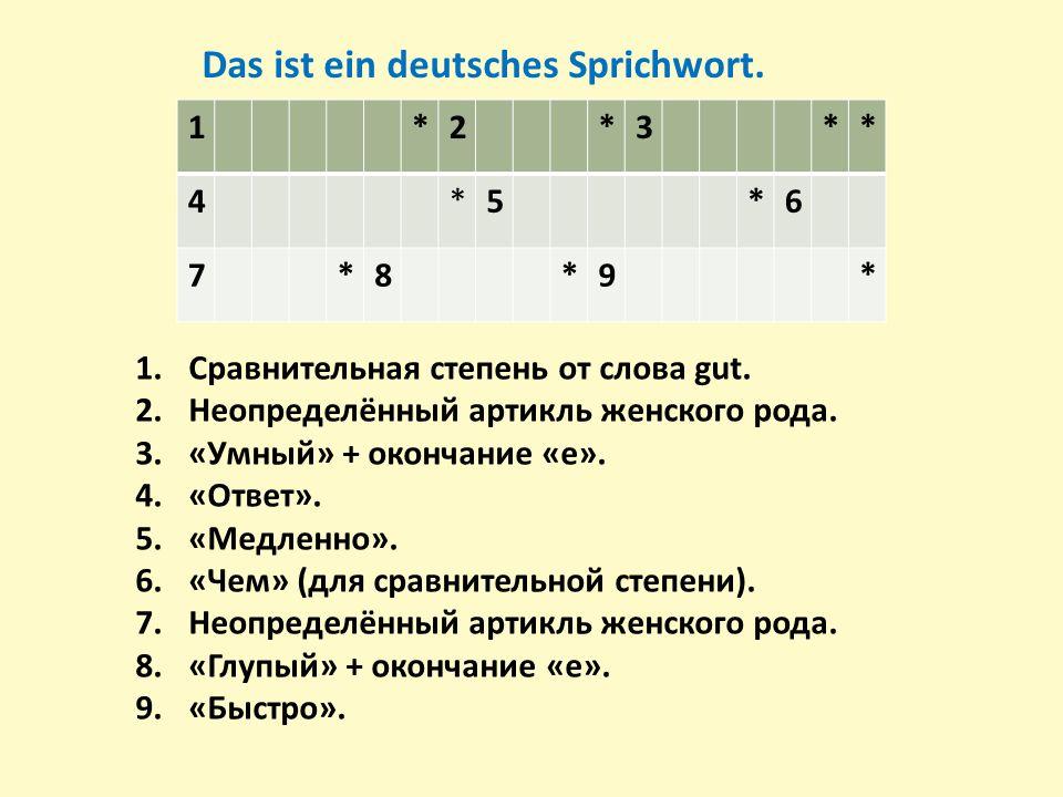 Das ist ein deutsches Sprichwort.
