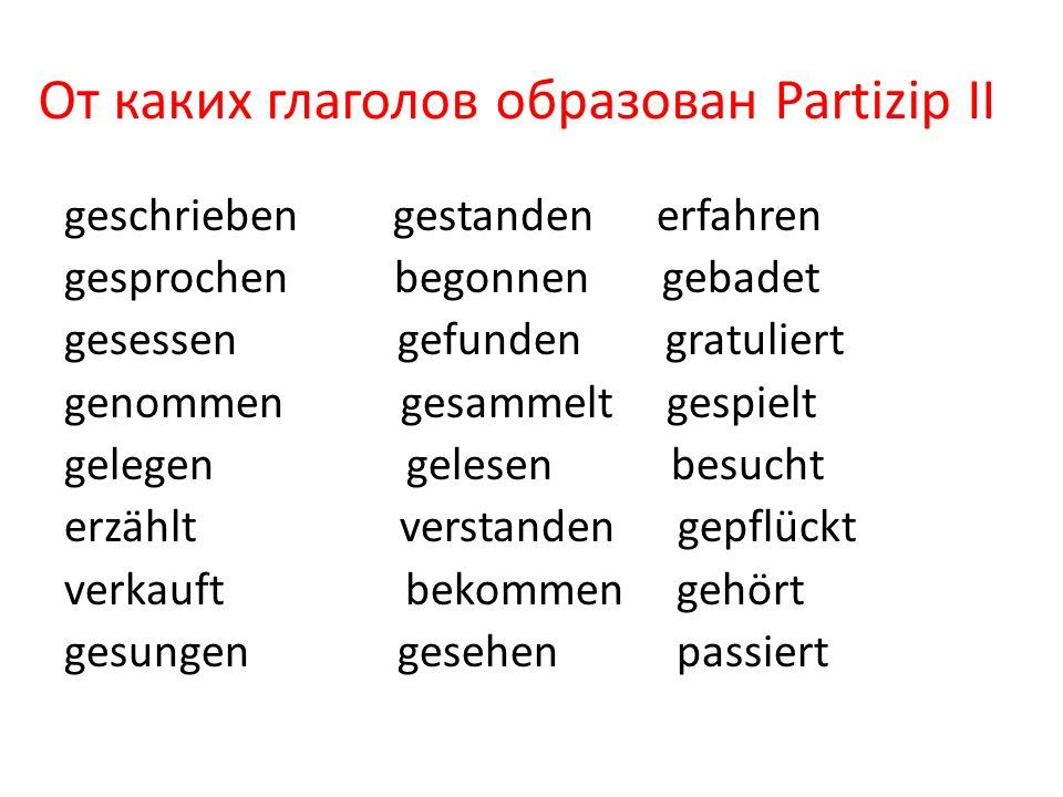 От каких глаголов образован Partizip II