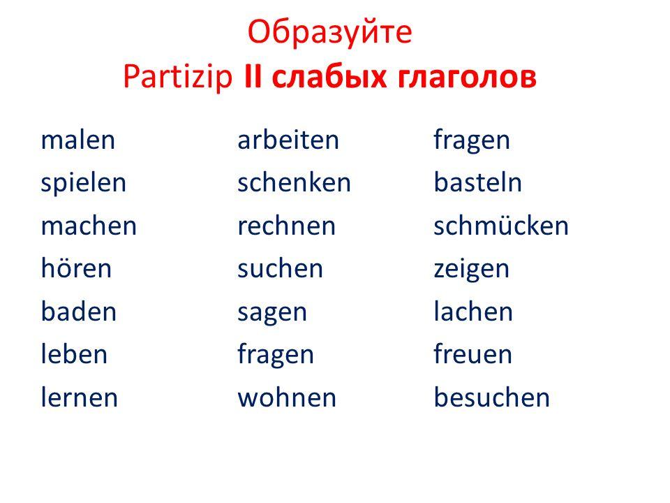 Образуйте Partizip II слабых глаголов