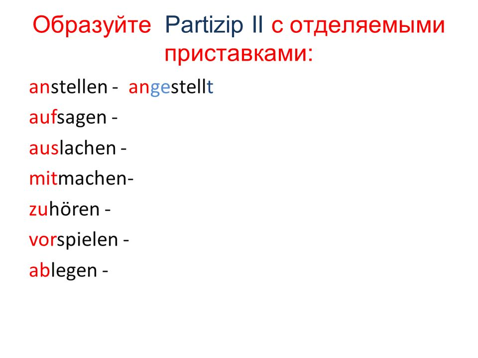 Образуйте Partizip II с отделяемыми приставками: