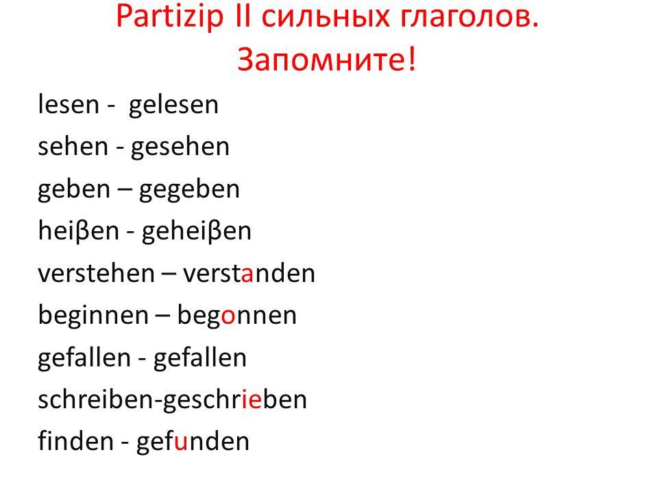 Partizip II сильных глаголов. Запомните!