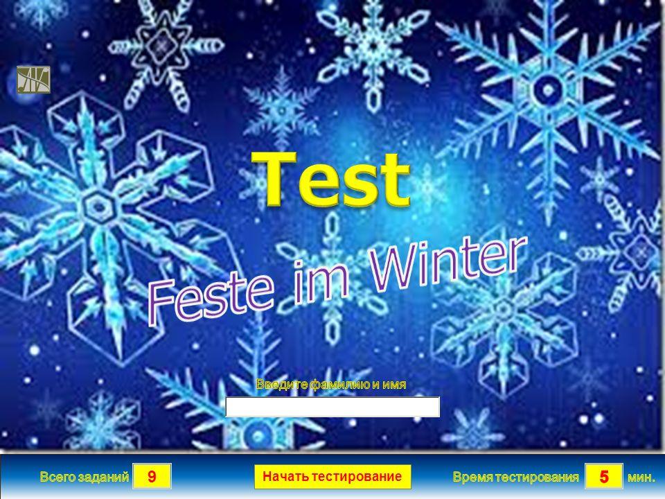 Test Feste im Winter 9 5 Введите фамилию и имя Всего заданий