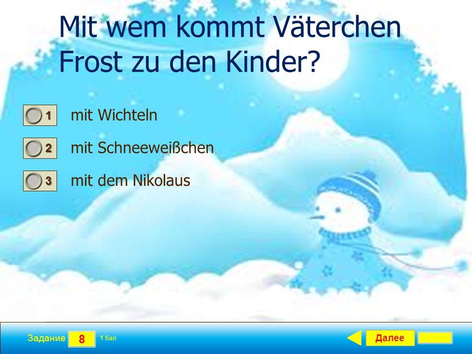 Mit wem kommt Väterchen Frost zu den Kinder