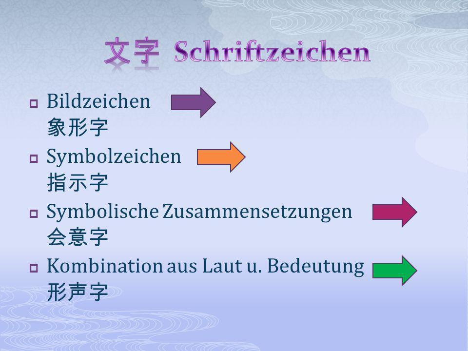 文字 Schriftzeichen Bildzeichen 象形字 Symbolzeichen 指示字