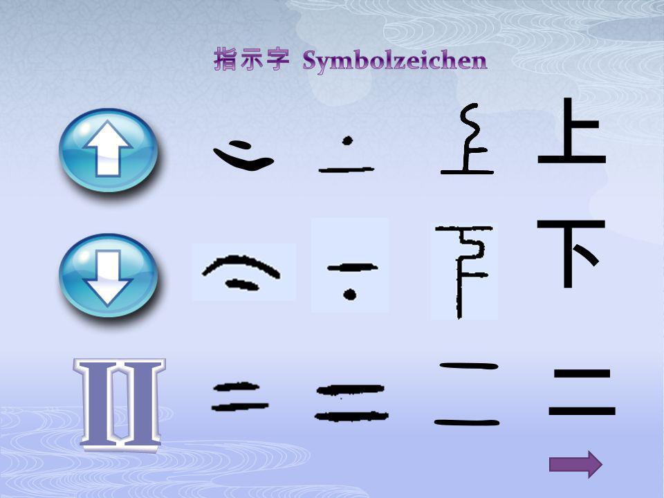 指示字 Symbolzeichen 上 下 二