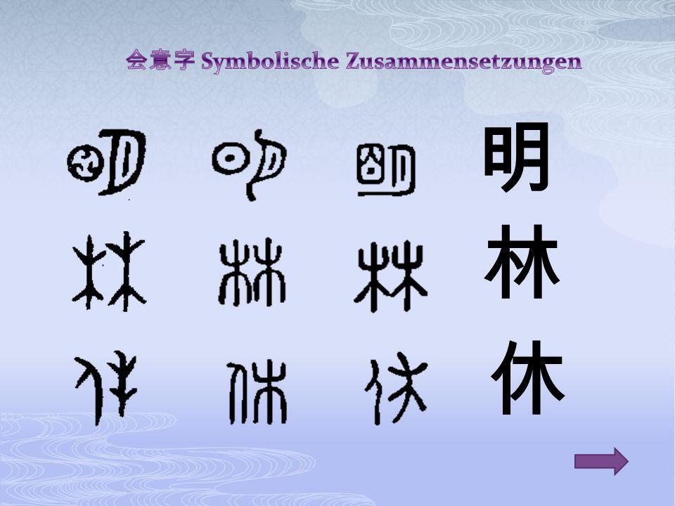 会意字 Symbolische Zusammensetzungen