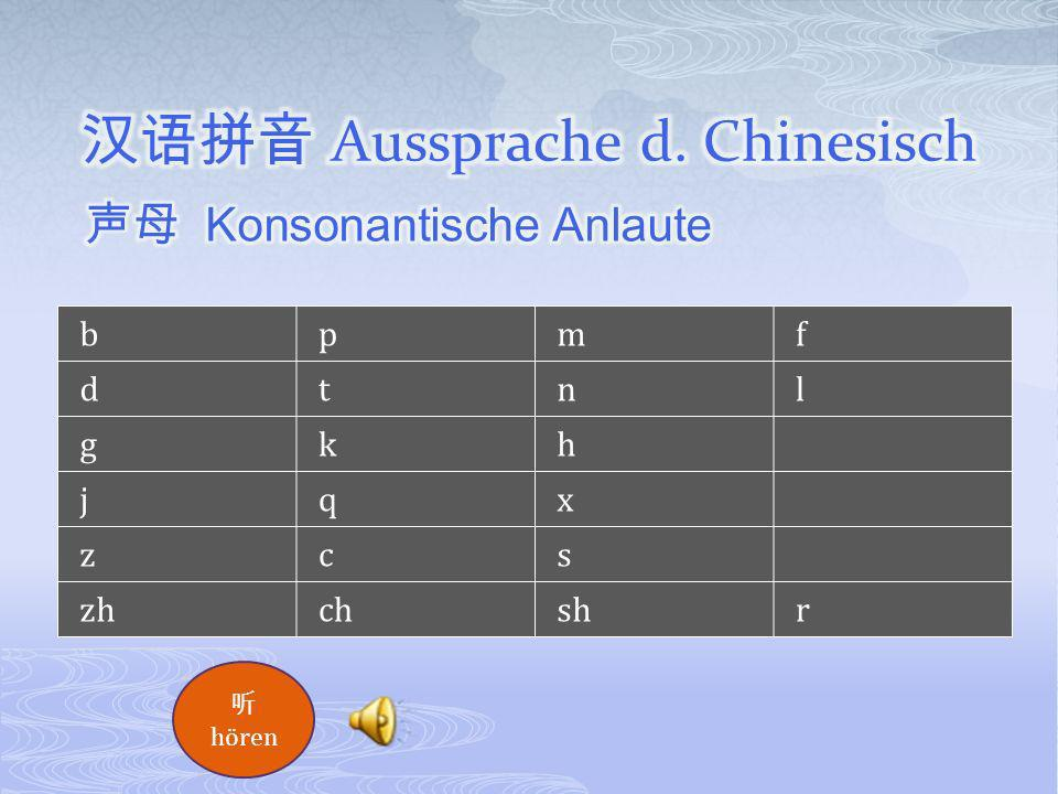 汉语拼音 Aussprache d. Chinesisch