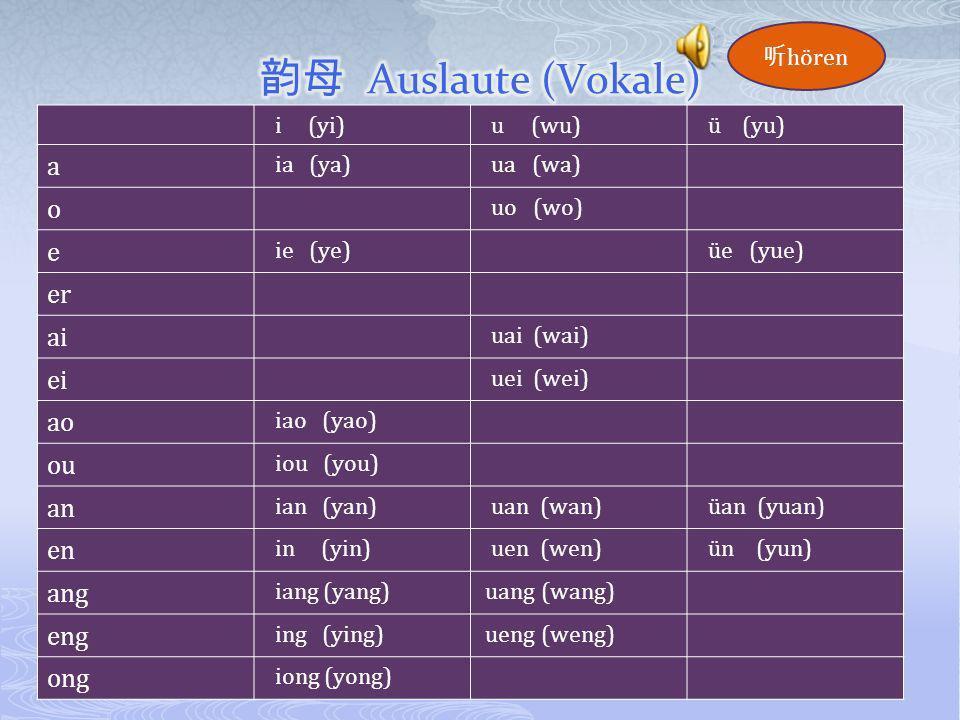 韵母 Auslaute (Vokale) a o e er ai ei ao ou an en ang eng ong 听hören
