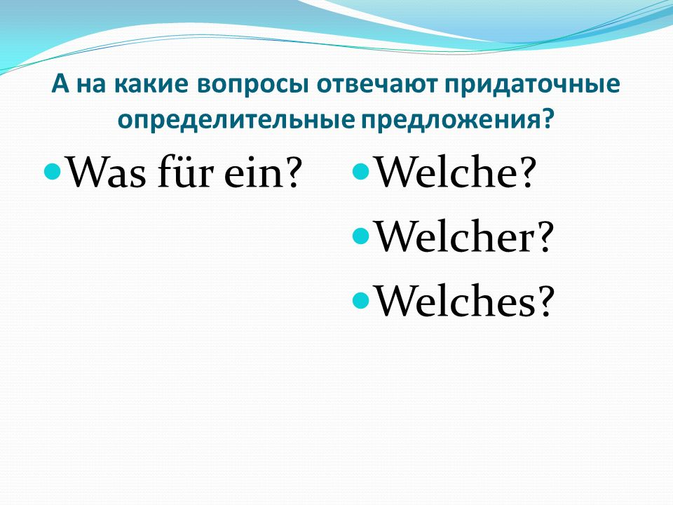 А на какие вопросы отвечают придаточные определительные предложения
