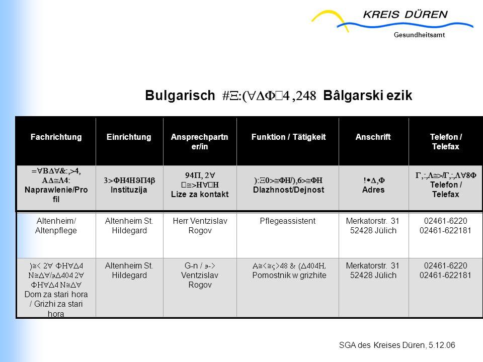 Bulgarisch   Bâlgarski ezik