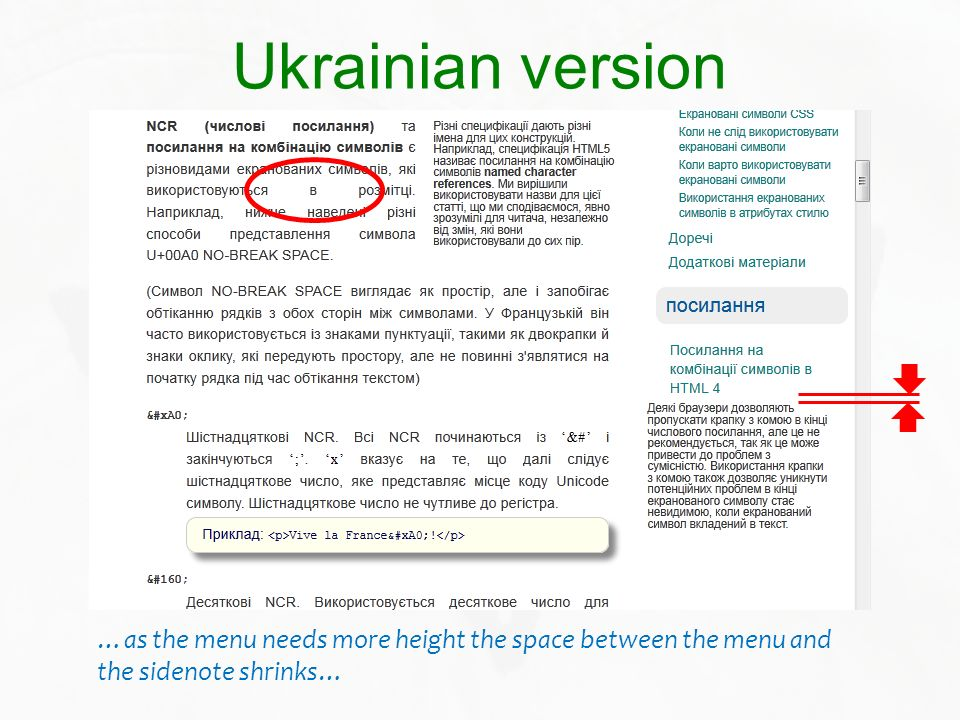 Ukrainian version…as the menu needs more height the space between the menu and the sidenote shrinks…