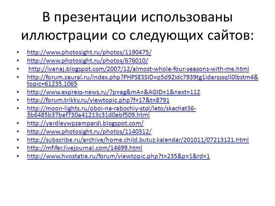 В презентации использованы иллюстрации со следующих сайтов: