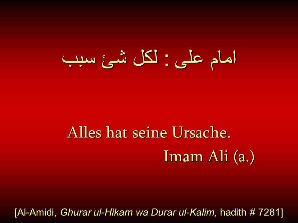امام على : لكل شئ سبب Alles hat seine Ursache. Imam Ali (a.)