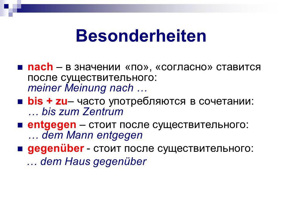 Besonderheiten nach – в значении «по», «согласно» ставится после существительного: meiner Meinung nach …