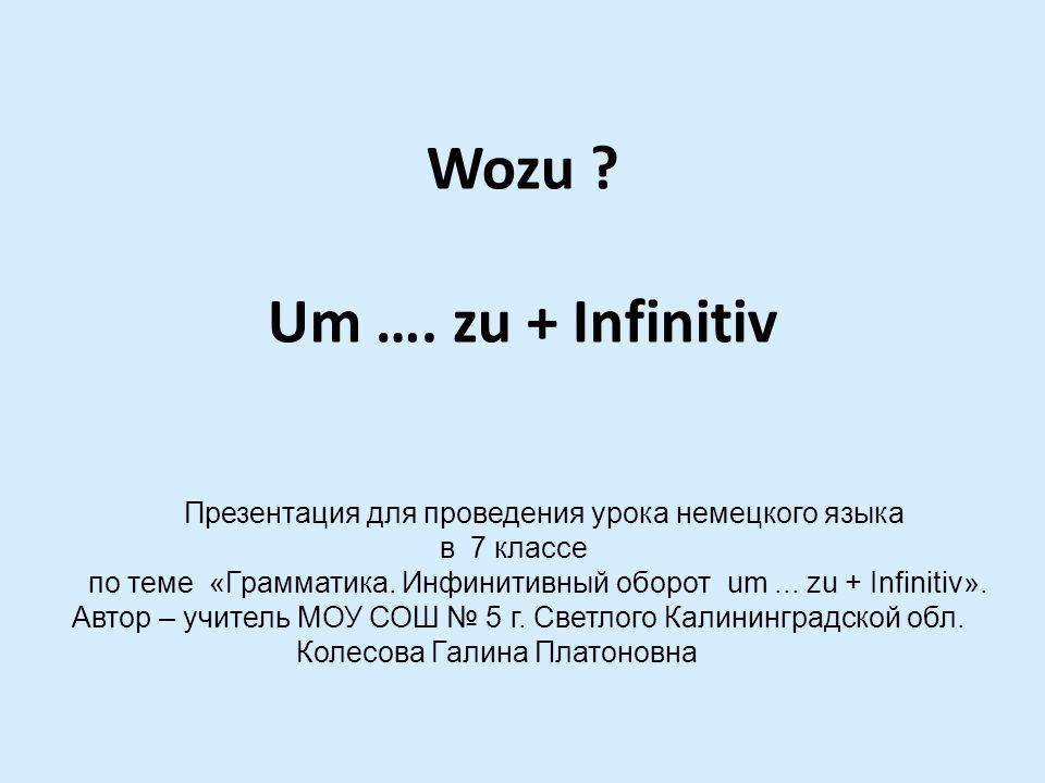 Wozu Um …. zu + Infinitiv Презентация для проведения урока немецкого языка. в 7 классе.
