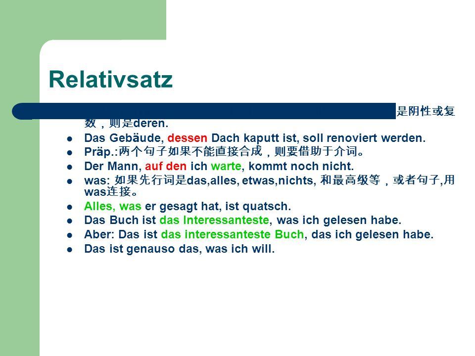 Relativsatz G: 只看前面名词,如果是阳性中性的单数,则是dessen,如是阴性或复数,则是deren.