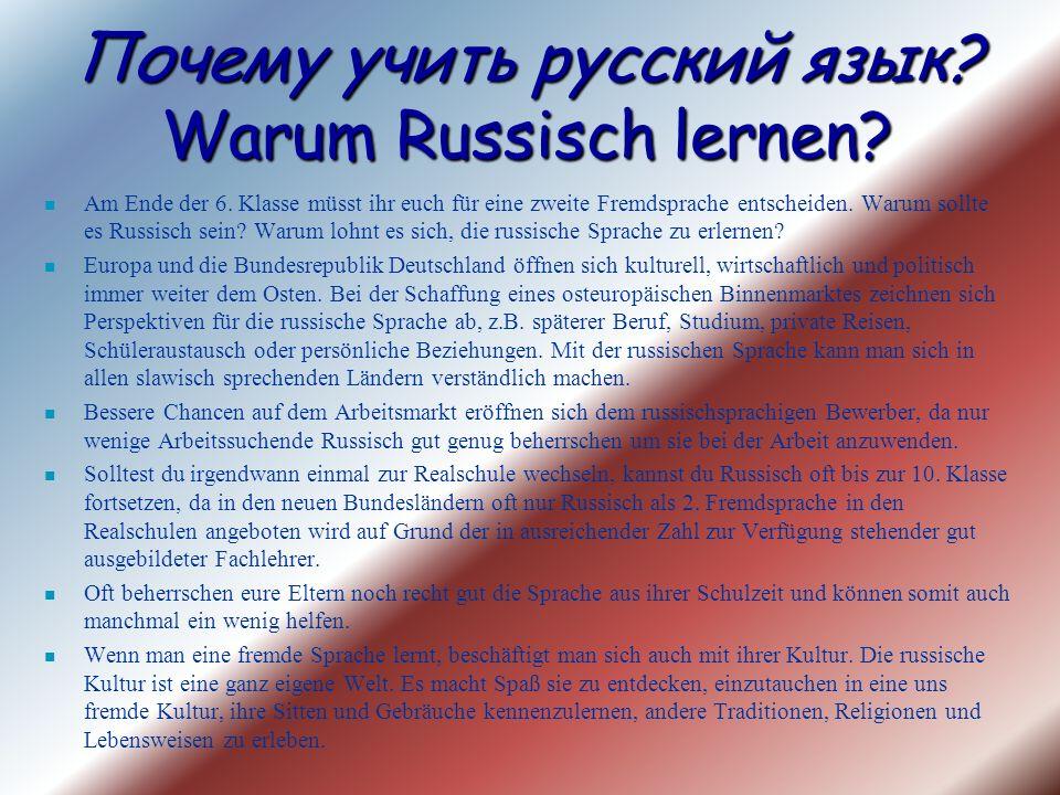 Почему учить русский язык Warum Russisch lernen