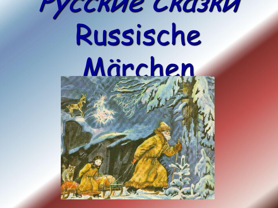 Русские Сказки Russische Märchen