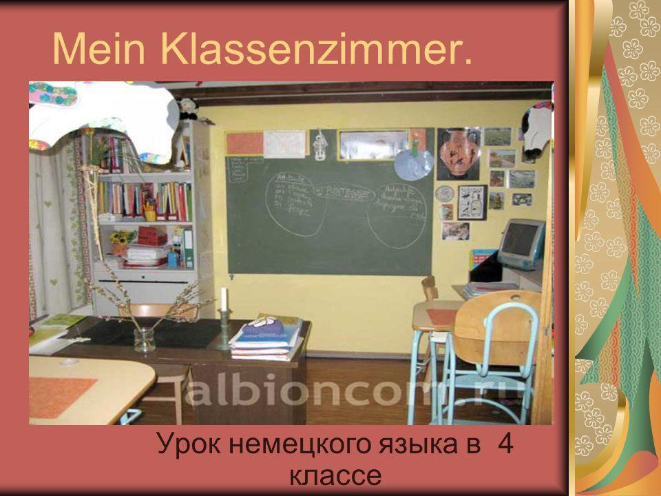 Урок немецкого языка в 4 классе