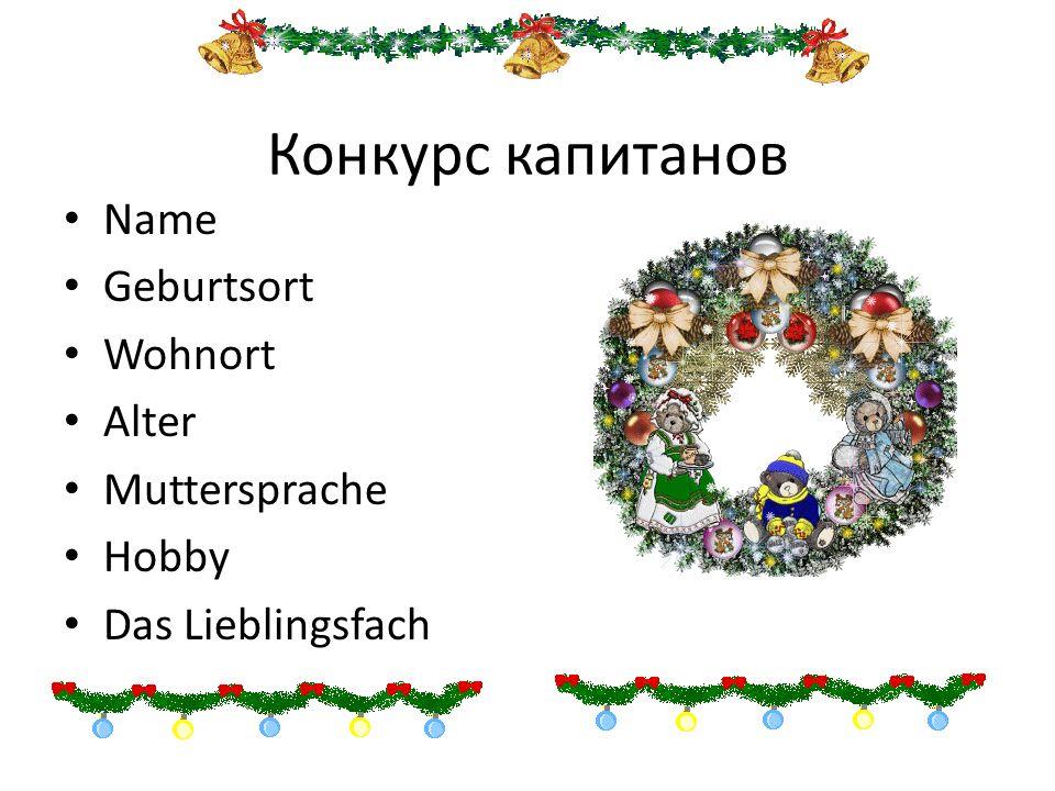 Конкурс капитанов Name Geburtsort Wohnort Alter Muttersprache Hobby