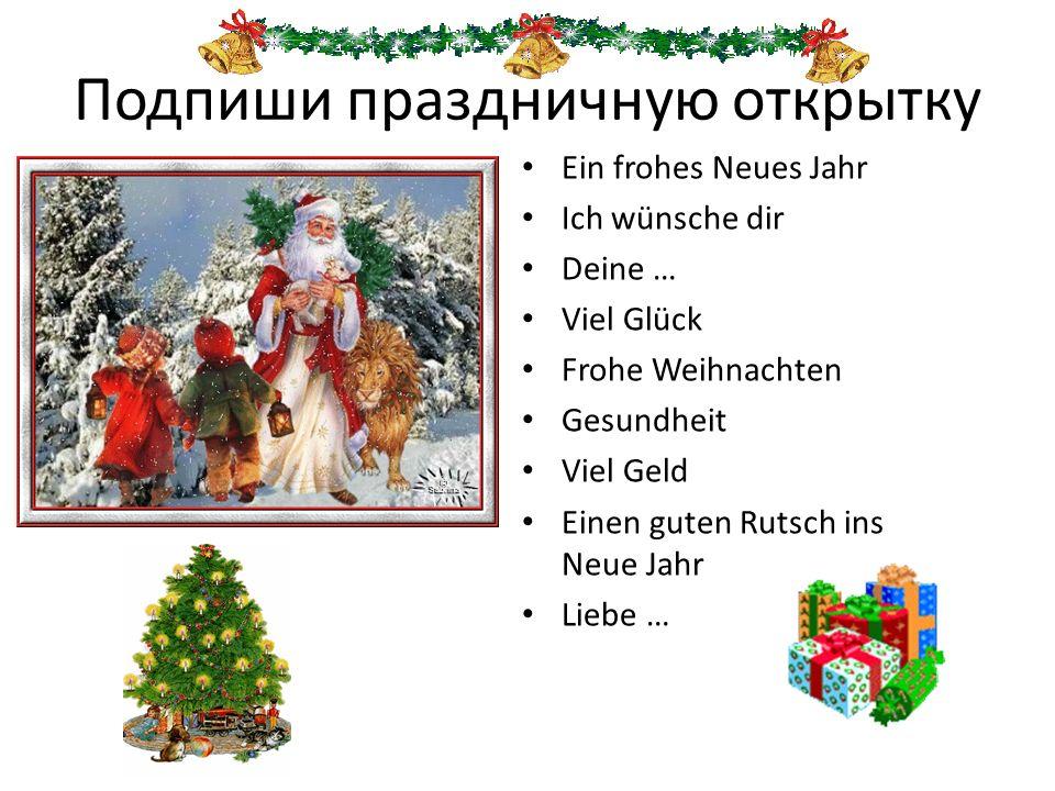 Подпиши праздничную открытку